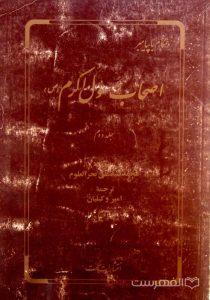 همگام با پیامبر، اصحاب رسول اکرم (ص) (جلد دوم)