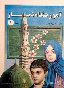 آموزشگاه نماز (جلد 1)