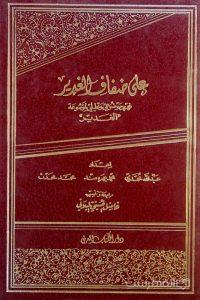 علی ضفاف الغدیر (فهرس موضوعی و تحلیلی لموسوعة «الغدیر»)