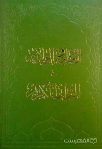 الأمامة و الولایة فی القرآن الکریم