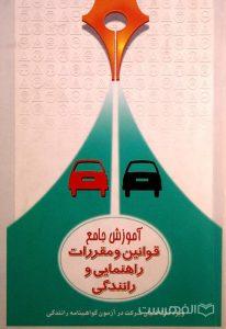 آموزش جامع قوانین و مقررات راهنمایی و رانندگی