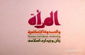 المرأة و الصحوة الإسلامیة (زنان و بیداری اسلامی)