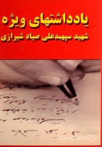 یادداشت های ویژه شهید سپهبد علی صیاد شیرازی