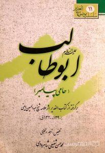 ابوطالب علیه السلام (حامی پیامبر)