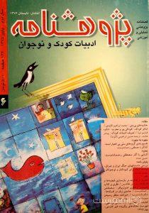 پژوهشنامه ادبیات کودک و نوجوان، شماره 6