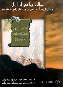 عدالت خواهر ایرانیان و نقش تاریخی آن در گرایش به خاندان پیامبر اعظم (ص)