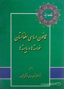 قانون اساسی افغانستان، خواسته ها و بایسته ها