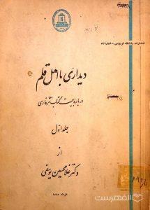 دیداری با اهل قلم درباره بیست کتاب نثر فارسی (جلد اول)