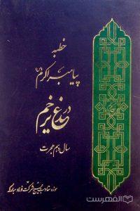 خطبه پیامبر اکرم (ص) در غدیر خم (سال دهم هجرت)