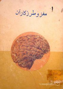 مغز و طرز کار آن