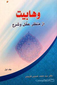 وهابیت از منظر عقل و شرع (جلد اول)