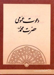 دعوت عمومی حضرت محمد (ص)