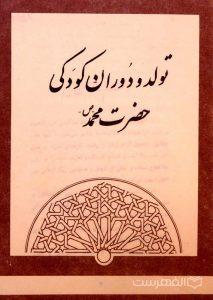 تولد و دوران کودکی حضرت محمد (ص)