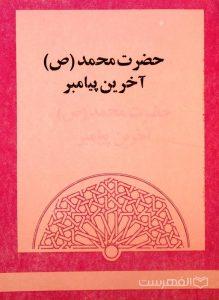 حضرت محمد (ص) آخرین پیامبر