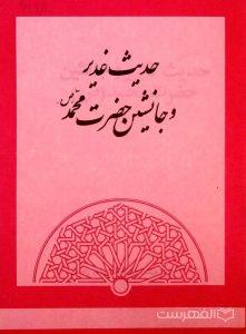 حدیث غدیر و جانشین حضرت محمد (ص)