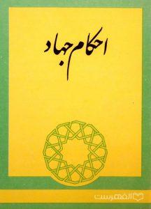 احکام جهاد
