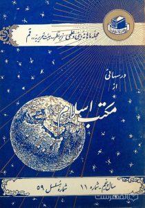 مجله ماهانه دینی و علمی درسهائی از مکتب اسلام شماره 11