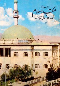 مجله ماهانه دینی و علمی درسهائی از مکتب اسلام شماره 12