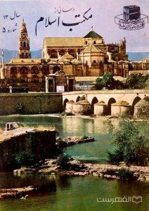 مجله ماهانه دینی و علمی درسهائی از مکتب اسلام شماره 5
