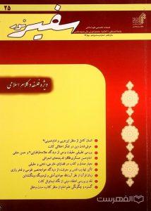 فصلنامه تخصصی علوم اسلامی سفیر نور 25