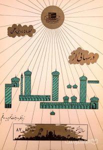 مجله ماهانه دینی و علمی درسهائی از مکتب اسلام شماره 3