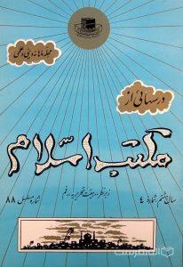 مجله ماهانه دینی و علمی درسهائی از مکتب اسلام شماره 4