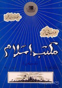 مجله ماهانه دینی و علمی درسهائی از مکتب اسلام شماره 6