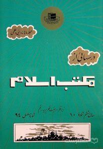 مجله ماهانه دینی و علمی درسهائی از مکتب اسلام شماره 10