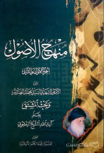 منهج الاصول (دو جلدی، 5 جزء در دو مجلد)