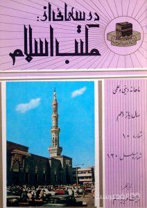 درسهایی از: مکتب اسلام شماره 10