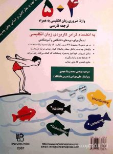 504 واژۀ ضروری زبان انگلیسی به همراه ترجمه فارسی