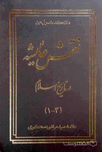 نقش عایشه در تاریخ اسلام (سه جلد در یک مجلد)