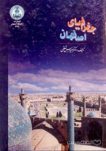 جغرافیای اصفهان