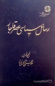 رسائل سیاسی عصر قاجار