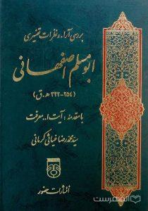بررسی آراء و نظرات تفسیری ابومسلم محمد بن بحر اصفهانی