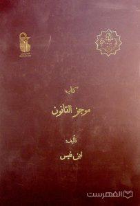 کتاب موجز القانون