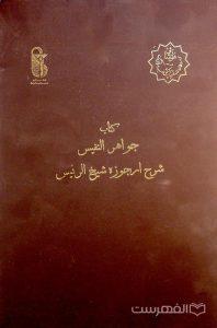 کتاب جواهر النفیس شرح ارجوزه شیخ الرئیس