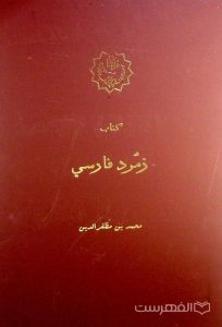 کتاب زمرد فارسی