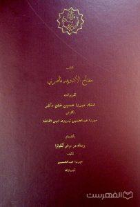 کتاب مفتاح الأدویه ناصری
