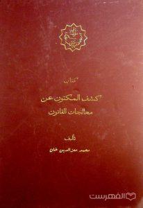 کتاب کشف المکنون عن معالجات القانون