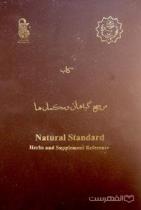 کتاب مرجع گیاهان و مکمل ها Natural Standard Herbs and Supplement References