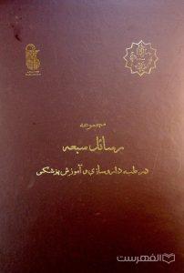 مجموعه رسائل سبعه در طب، داروسازی و آموزش پزشکی