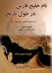 نام خلیج فارس در طول تاریخ