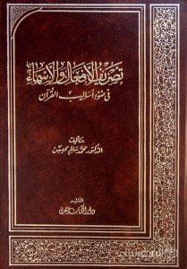 تصریف الافعال و الاسماء فی ضوء اسالیب القرآن