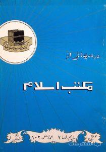 درسهائی از مکتب اسلام