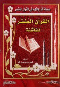 القرآن المفسر للناشئة
