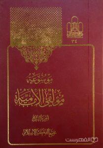 موسوعة مؤلفی الامامیة (الجزء الرابع)