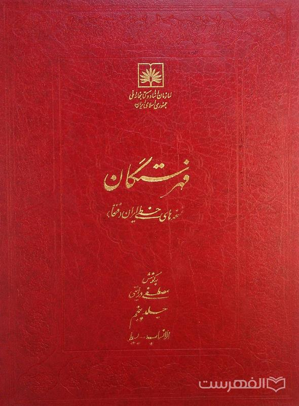 فهرستگان نسخه های خطی ایران (فتخا) (جلد پنجم)