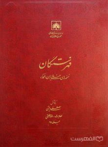 فهرستگان نسخه های خطی ایران (فتخا) (جلد دوم)