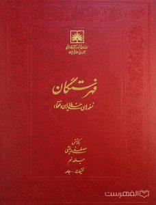 فهرستگان نسخه های خطی ایران (فتخا) (جلد نهم)